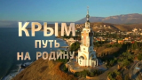 Krym – cesta domů -dokument </a><img src=http://dokumenty.tv/ru.png title=RUS> <img src=http://dokumenty.tv/cc.png title=titulky CZ>