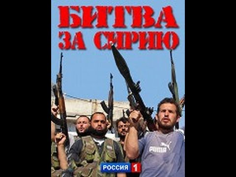 Bitva o Sýrii -dokument </a><img src=http://dokumenty.tv/ru.png title=RUS> <img src=http://dokumenty.tv/cc.png title=titulky CZ>