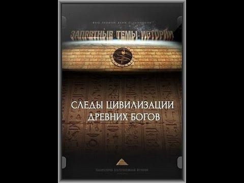 Stopy civilizace starověkých bohů -dokument </a><img src=http://dokumenty.tv/ru.png title=RUS> <img src=http://dokumenty.tv/cc.png title=titulky CZ>