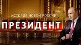 Prezident -dokument </a><img src=http://dokumenty.tv/ru.png title=RUS> <img src=http://dokumenty.tv/cc.png title=titulky CZ>