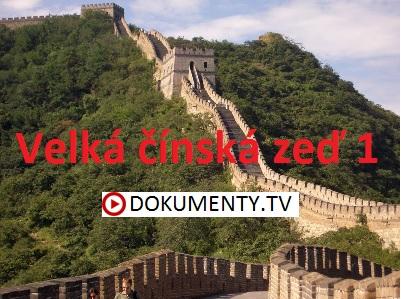 Velká čínská zeď 1 -dokument