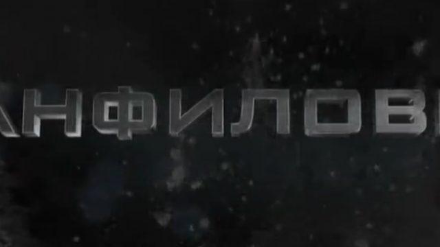 28 hrdinů / Legenda a pravda -dokument
