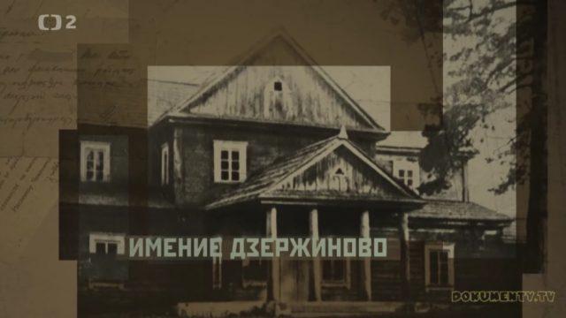 Zapomenutí vůdci: Felix Dzeržinskij -dokument