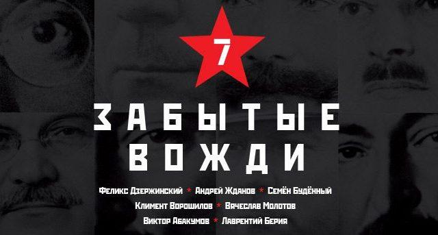 Zapomenutí vůdci: Vjačeslav Molotov -dokument