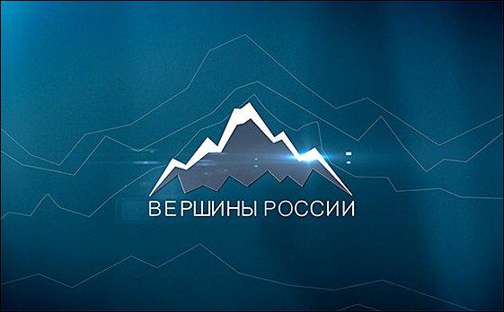 Nejvyšší vrcholy Ruska (komplet 1-8) -dokument