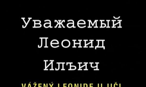 Vážený Leonide Iljiči -dokument