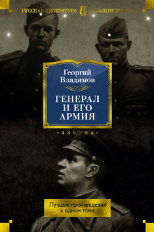 Sergej Vojcechovský, generál bez vlasti -dokument