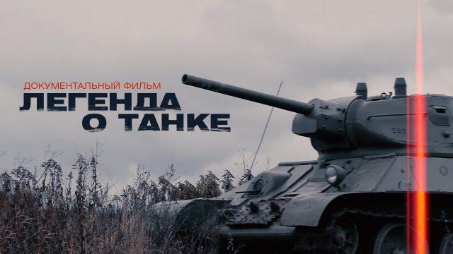 T 34 – Legenda o tanku -dokument